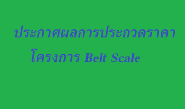 บริษัท สงขลา ไบโอแมส จำกัด ประกาศผลการประกวดราคาโครงการ Belt Scale